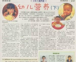幼兒營養 (下)