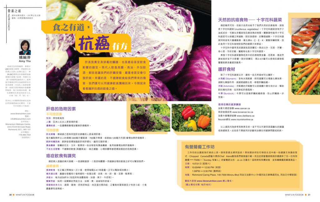 foodoir_201509_食之有道,抗癌有方 prev
