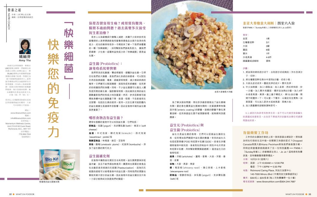 foodoir_201510_快樂細菌快樂您的免疫力 prev