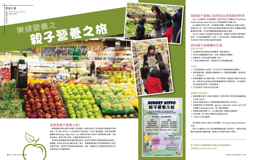 prev_Foodoir_201512_樂健營養之親子營養之旅